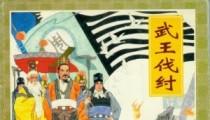 Raja Wu Menyerang Raja Zhou
