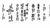 Hanzi Tradisional dan Hanzi yang Disederhanakan