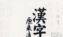 Hanzi–Huruf Han