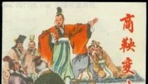Reformasi Shang Yang