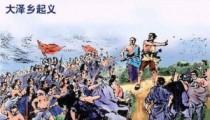 Pemberontakan Chen Sheng dan Wu Guang