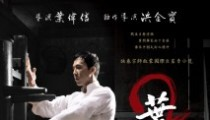 Ip Man dan IP Man