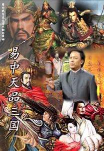 Pembahasan Tiga Negara oleh Yi Zhongtian (01 – 大江东去)