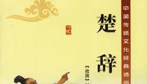 Chu Ci (楚辞)