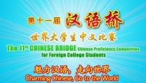 Lomba Chinese Bridge (汉语桥) 2012 SMA dan Perguruan Tinggi se-Jawa Timur – Pendaftaran Dibuka!
