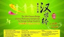 Lomba Chinese Bridge (汉语桥) 2013 SMA dan Perguruan Tinggi se-Jawa Timur – Pendaftaran Dibuka!