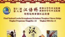 Final Nasional Lomba Ketangkasan Berbahasa Tionghoa Chinese Bridge 2013