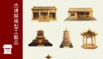Bentuk Hanzi dan Bangunan Kuno