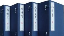 Empat Novel Klasik Besar – Cermin Empat Sisi Orang Tiongkok