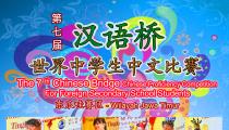 Lomba Chinese Bridge (汉语桥) 2014 tingkat SMA se-Jawa Timur – Pendaftaran Dibuka!