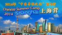 Summer Camp Shanghai 2014