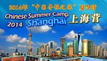 Summer Camp Shanghai 2014