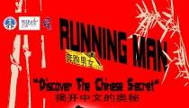 Lomba Running Man – Bahasa Tionghoa