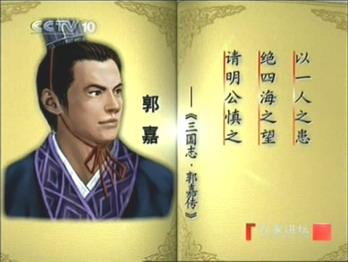 Pembahasan Tiga Negara oleh Yi Zhongtian (14 – 天生奇才/Jenius)
