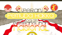 Konferensi Pemuda Hakka Indonesia Ke-2