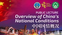 "Kuliah Umum ""Overview of China's National Conditions"""