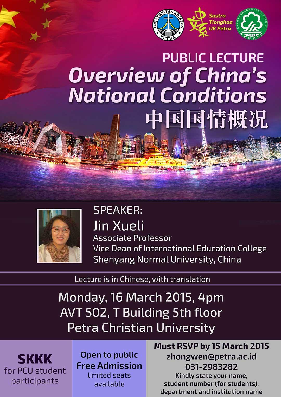 Poster-Kuliah-Umum-Shenyang-2015_2