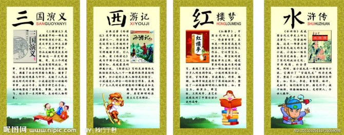 Novel Dinasti Ming dan Qing