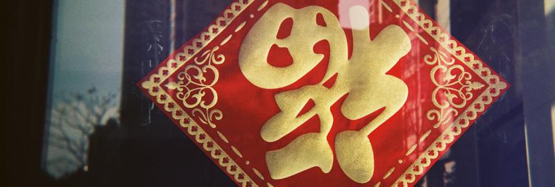 Huruf 福 (fu) yang Terbalik