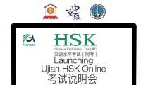 Seminar dan Launching HSK Online Surabaya