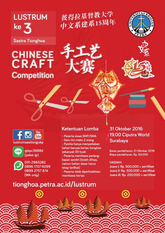 Chinese Craft Competition