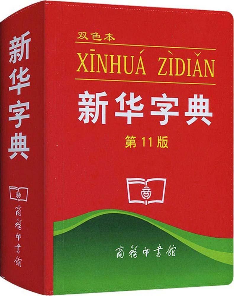 Beberapa Kamus Penting di Tiongkok