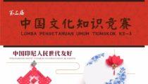 Lomba Pengetahuan Umum Tiongkok Ke-3