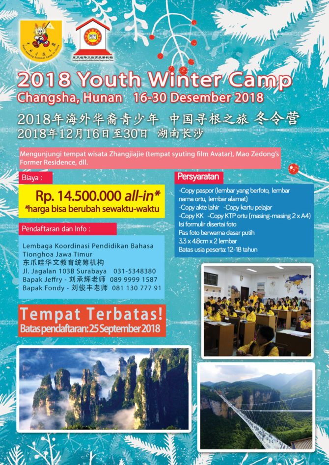 Winter Camp Changsha 2018