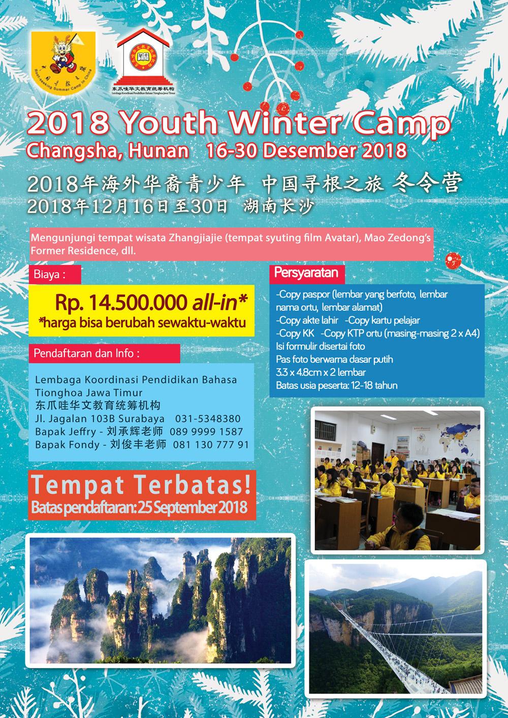 Winter Camp Changsha 2018
