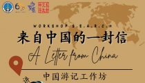 "Workshop Travel Writing ""A Letter from China"" dalam Bahasa Mandarin"