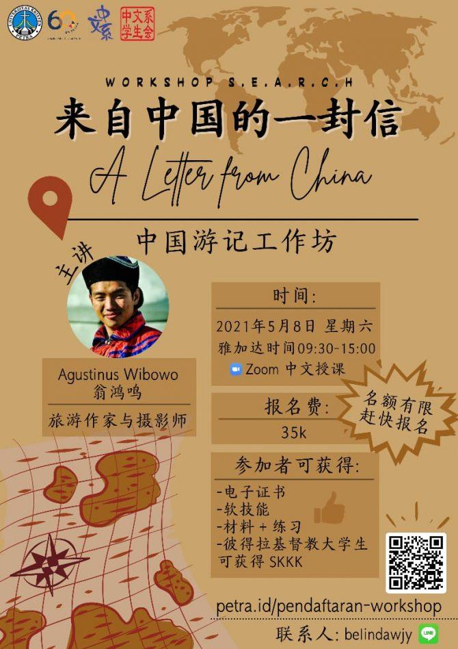 "Workshop Travel Writing ""A Letter from China"" dalam Bahasa Mandarin"